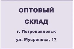 """Торговая база """"Gitex"""""""